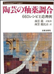 book coopers book of glaze recipes japan
