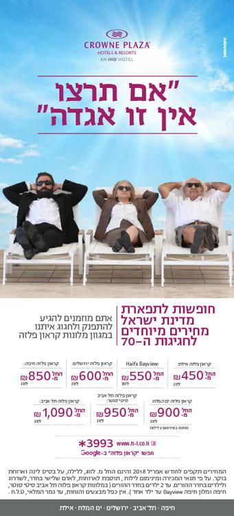 AD_84055_YomHaatzmaut_IsraelHayom_146.8x