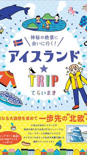 アイスランド☆TRIP――神秘の絶景に会いに行く!