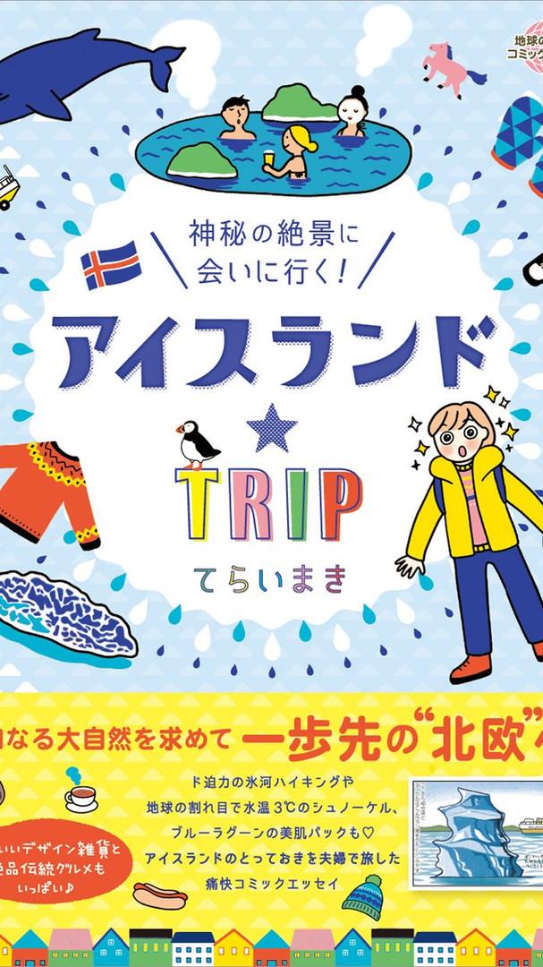 アイスランド☆TRIP――神秘の絶景に会いに行く! - ダイヤモンド・ビッグ社 (2017/9/7)