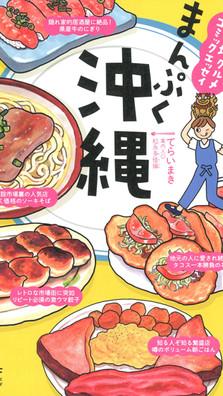 ご当地グルメコミックエッセイ まんぷく沖縄 - KADOKAWA/メディアファクトリー (2014/5/8)