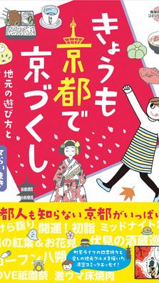 きょうも京都で京づくし - ダイヤモンド・ビッグ社 (2016/9/17)