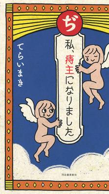 ぢ 私、痔主になりました - 河出書房新社 (2017/7/19)