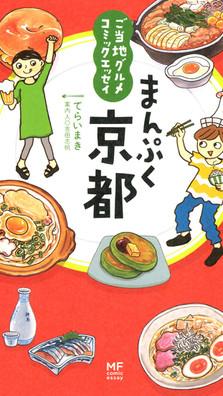ご当地グルメコミックエッセイ まんぷく京都 - KADOKAWA/メディアファクトリー (2014/1/10)