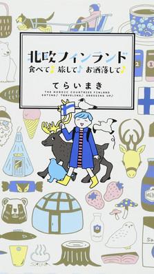 北欧フィンランド 食べて♪旅して♪お洒落して♪ - 実業之日本社 (2015/5/15)