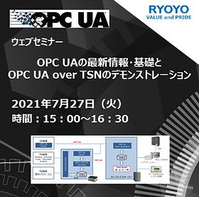 20210727 OPC UAの最新情報・基礎とOPC UA over TSNの