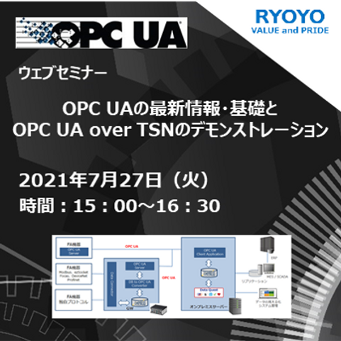 OPC UAの最新情報・基礎とOPC UA over TSNのデモンストレーション