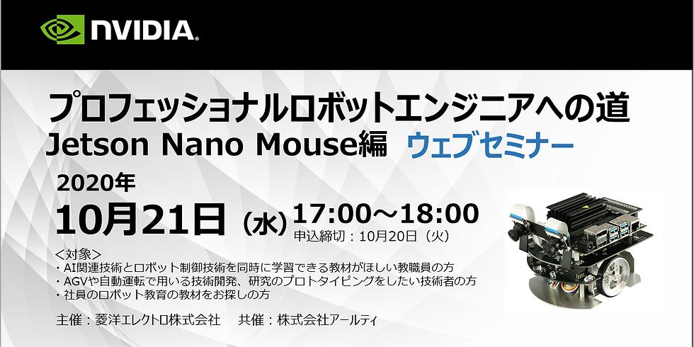 プロフェッショナルロボットエンジニアへの道(Jetson Nano Mouse編)