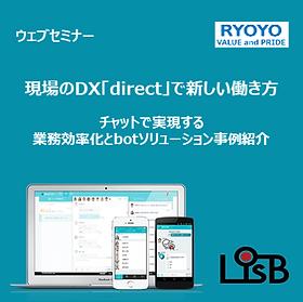 directバナー.png