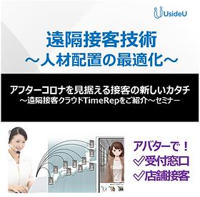 UsideU ウェビナーサイト バナー.png
