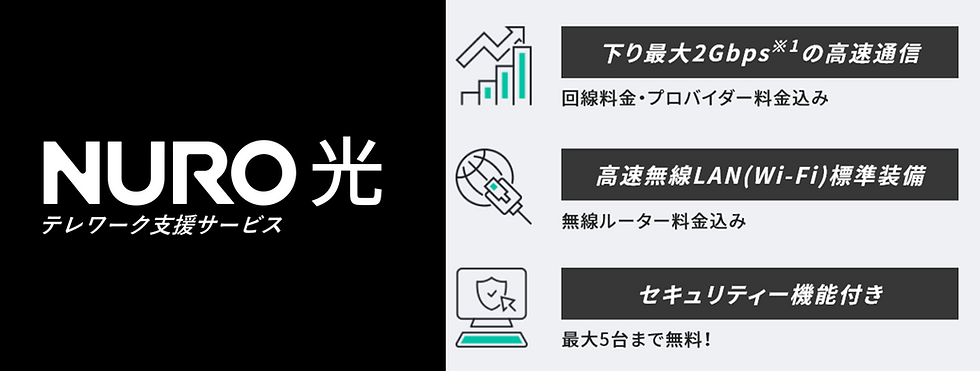NURO新バナー1.png