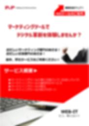 MA詳細資料図.png