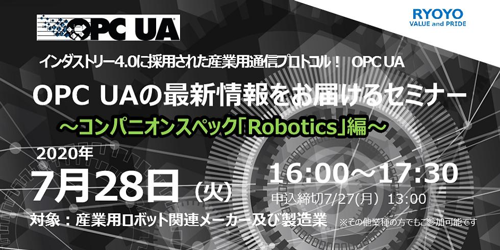 OPC UAの最新情報 ~コンパニオンスペック「Robotics」編~