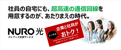 NURO 光バナー2.png