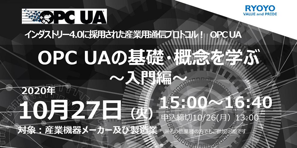 OPC UAの基礎・概念を学ぶ~入門編~