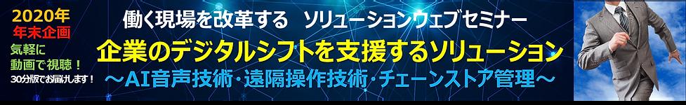 イベントサイトトップバナー.png