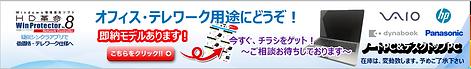 菱洋エレクトロ パソコン・ワークステーション