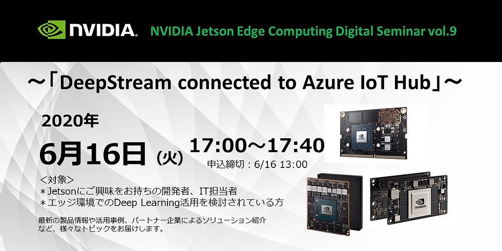 NVIDIA Jetson Edge Computing Digital Seminar vol.9  「DeepStream connected to Azure IoT Hub」