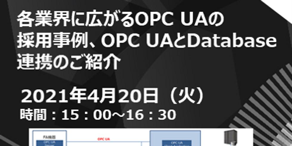 各業界に広がるOPC UAの採用事例、OPC UAとDatabase連携のご紹介