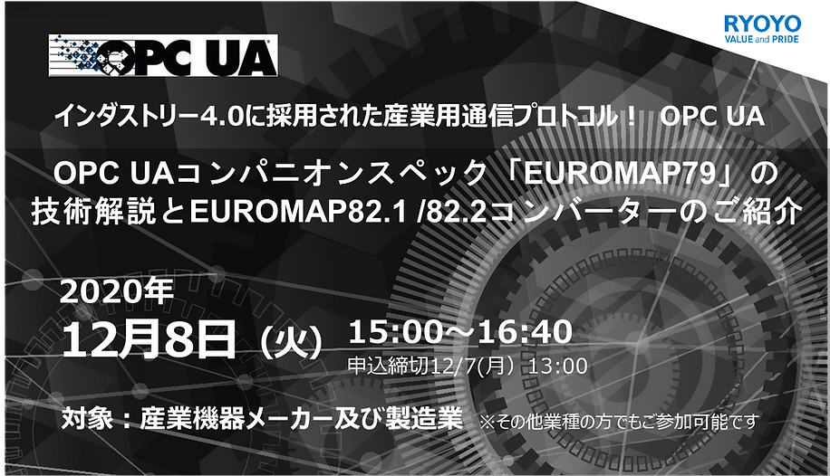 "20201208  OPC UA コンパニオンスペック""EUROMAP79""の解"
