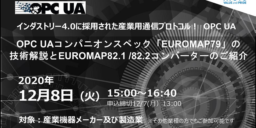 OPC UAコンパニオンスペック「EUROMAP79」の技術解説とEUROMAP82.1 /82.2コンバーターのご紹介