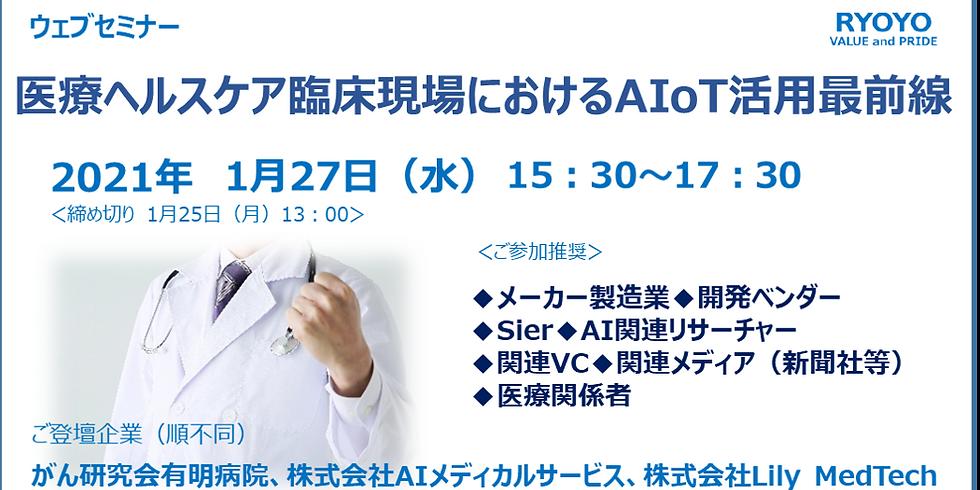 医療ヘルスケア臨床現場におけるAIoT活用最前線