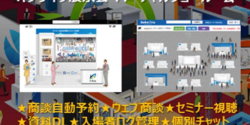 オンライン展示会ソリューション「Sokoiru」の活用方法を一挙公開!   ~展示会開催・自社製品フェア・常設ショールームでリードを獲得~