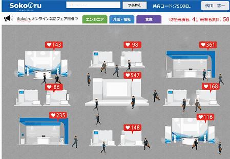 リフラックス 会場マップ4.png