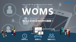 WOMS資料図1