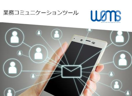 5月29日(金)ビジネスコミュニケーションの可視化で組織がかわる~WOMSウェブセミナー~開催のお知らせ