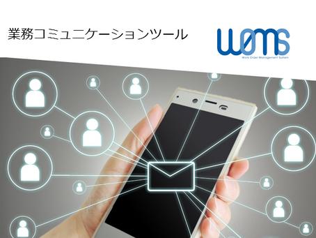 WOMSウェブセミナー開催のお知らせ