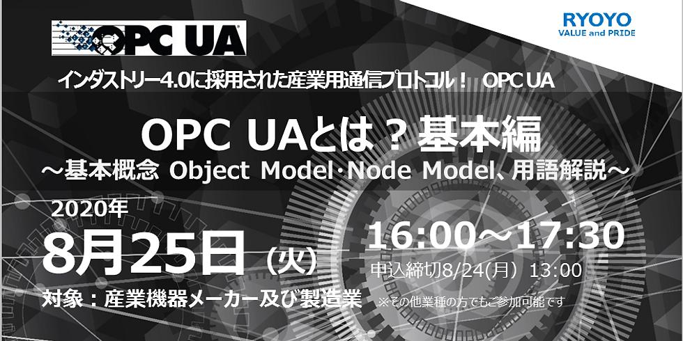 OPC UAとは? 基礎編 ~基本概念 Object Model・Node Model、用語解説~