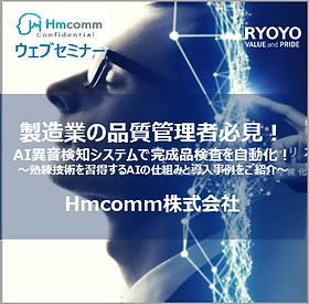 Hmcomm製造業の品質管理者必見!1029.png