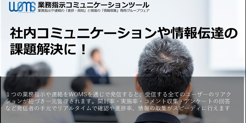 ビジネスコミュニケーションの可視化で組織が変わる ~業務指示コミュニケーションツールWOMS(ウォムス)セミナー~  (1)