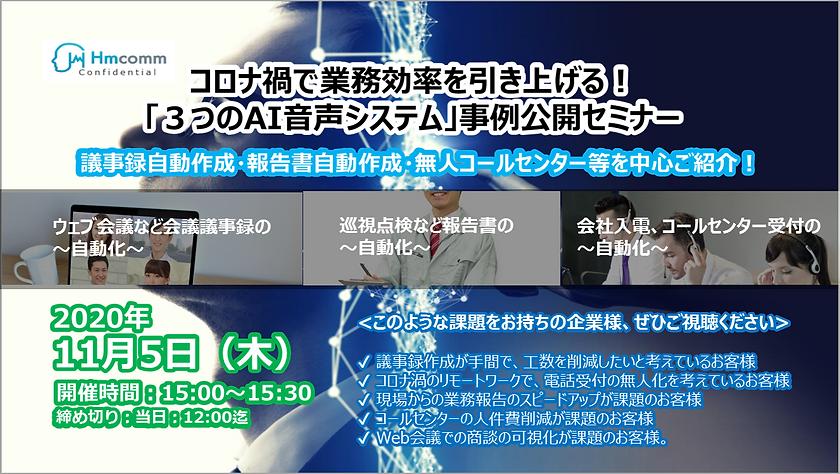 Hmcomm ウェビナーサイト 申し込み1105 バナー.png