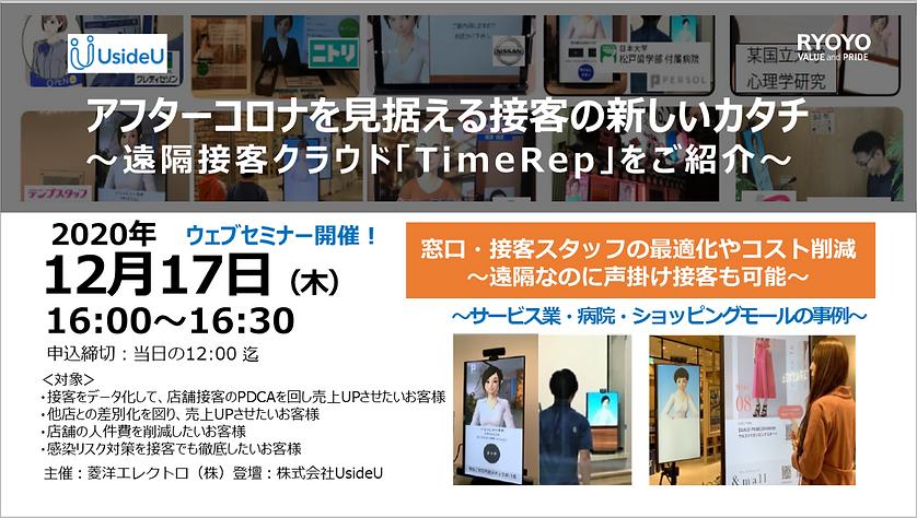 UsideU ウェビナーサイト 1217 バナー.png