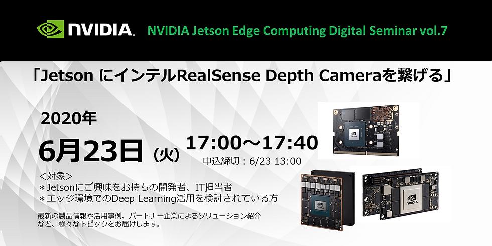 NVIDIA Jetson Edge Computing Digital Seminar vol.7 「Jetson にインテルRealSense Depth Cameraを繋げる」