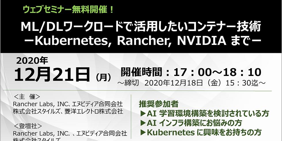 ML/DLワークロードで活用したいコンテナー技術 ーKubernetes, Rancher, NVIDIA までー