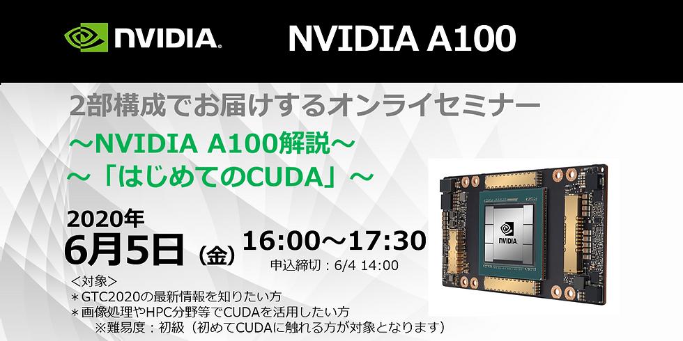 最新!NVIDIA A100解説&「はじめてのCUDA」オンラインセミナー