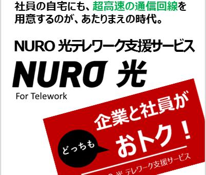 企業がテレワークの環境を整備する時代へ。「会社負担」で、従業員の自宅にNURO 光の高速回線を!