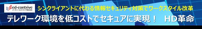 疑似シンクライアント HD革命