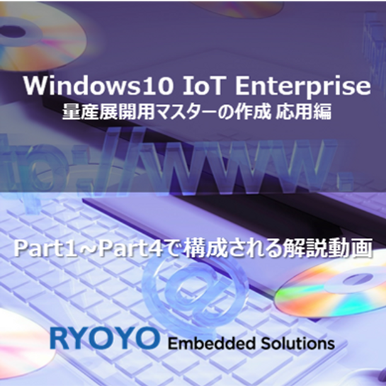 Windows10 IoT Enterprise量産展開用マスターの作成 応用編 Part1 オンデマンドセミナー