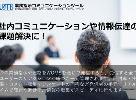 6月26日(金)ビジネスコミュニケーションの可視化で組織がかわる~WOMSウェブセミナー~開催のお知らせ
