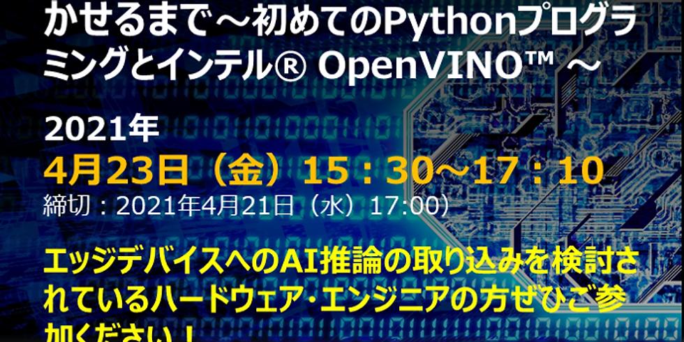 ハードウェアエンジニアがAI推論を動かせるまで~初めてのPythonプログラミングとインテル® OpenVINO™ ~