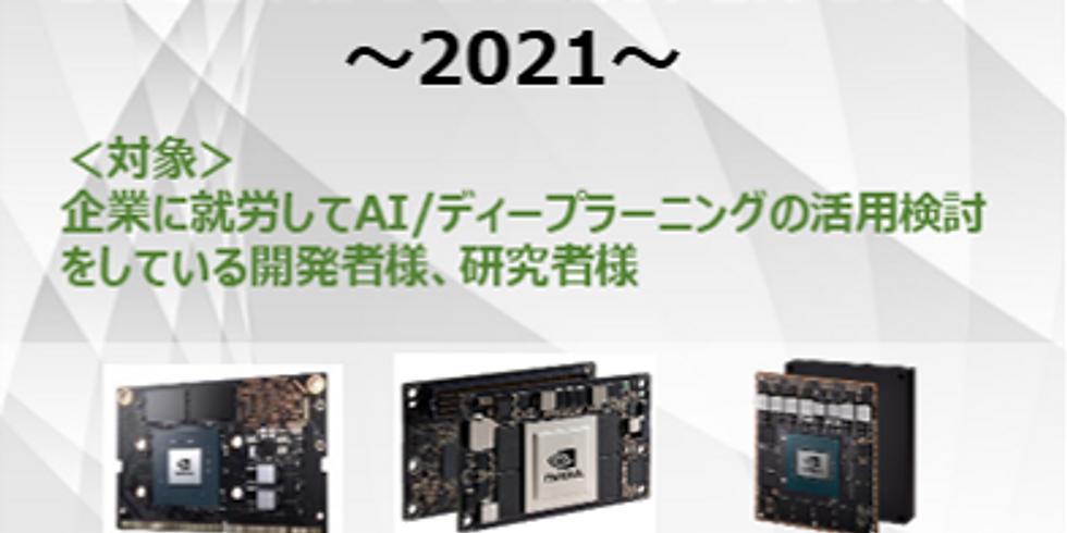 EDGE AI DEVELOPER DAY 2021