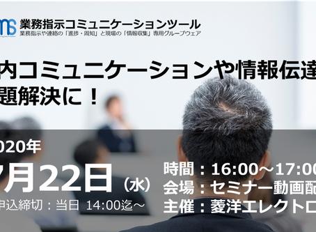 7月22日(水)ビジネスコミュニケーションの可視化で組織がかわる~WOMSウェブセミナー~開催のお知らせ