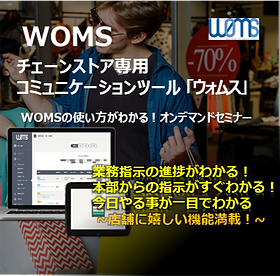WOMS使い方セミナー オンデマンド バナー Ver3.png