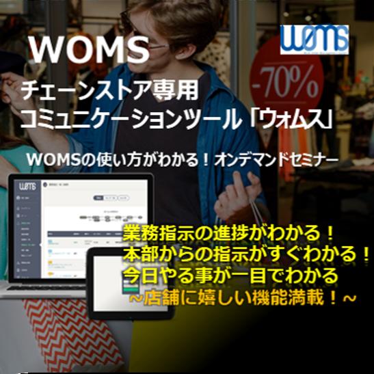 業務指示コミュニケーションツールWOMSの使い方がわかる!オンデマンドセミナー