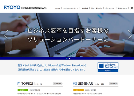 菱洋エレクトロ Embedded