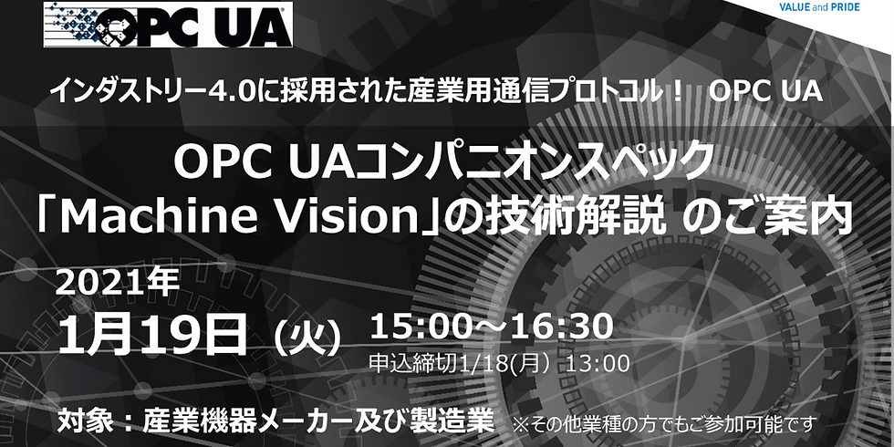 OPC UAコンパニオンスペック「Machine Vision」の技術解説 のご案内